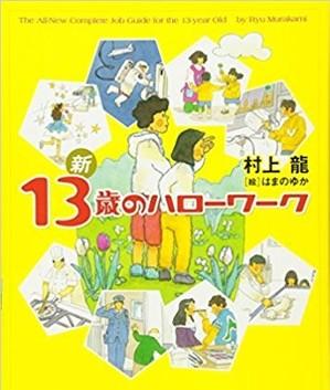 12kaiRmurakami (2).jpg