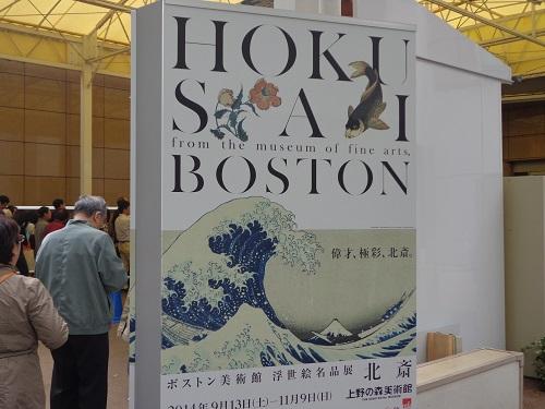 hokusai2.jpg