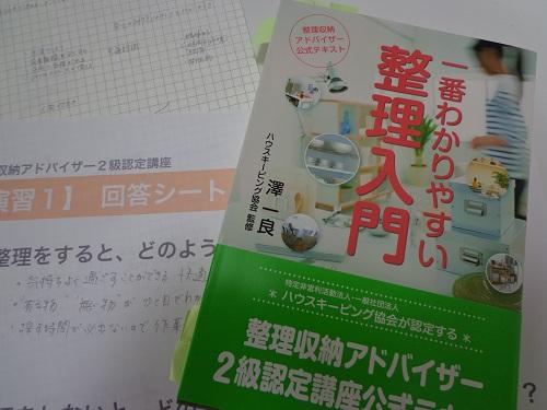 syuunouadobaizaa1.jpg